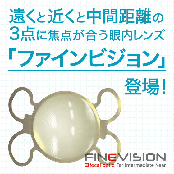 ファインビジョン登場!